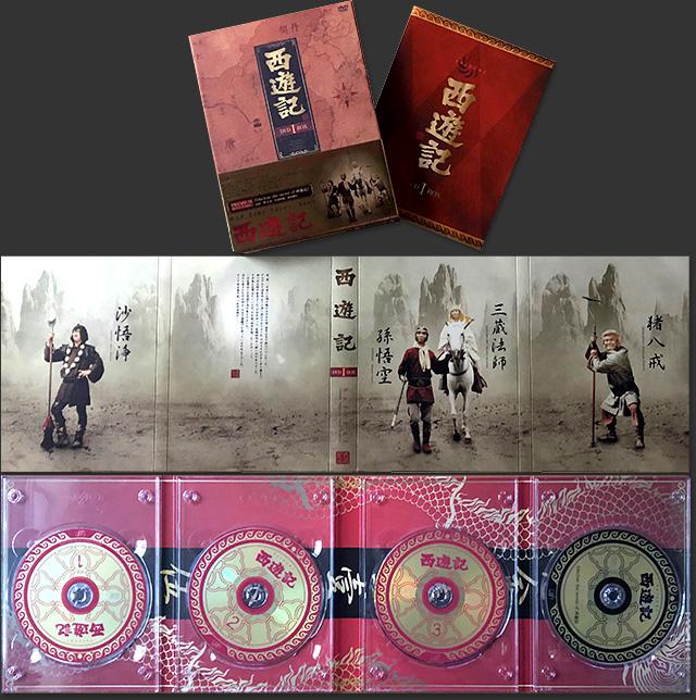 西遊記DVD